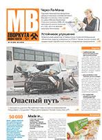 Газета Моя Воркута, от 24.03.2014