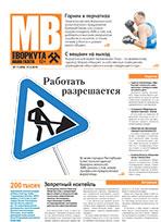 Газета Моя Воркута, от 31.03.2014