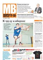 Газета Моя Воркута, от 07.04.2014
