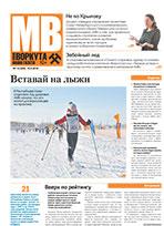 Газета Моя Воркута, от 14.04.2014