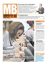 Газета Моя Воркута, от 21.04.2014