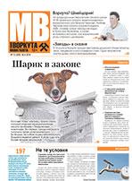 Газета Моя Воркута, от 28.04.2014