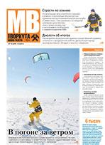 Газета Моя Воркута, от 05.05.2014