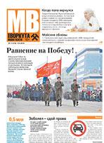 Газета Моя Воркута, от 12.05.2014