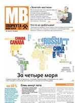 Газета Моя Воркута, от 19.05.2014