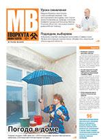 Газета Моя Воркута, от 26.05.2014