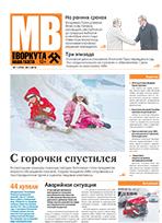 Газета Моя Воркута, от 20.01.2014