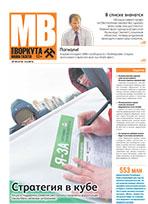 Газета Моя Воркута, от 02.06.2014