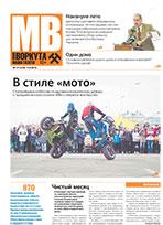 Газета Моя Воркута, от 09.06.2014