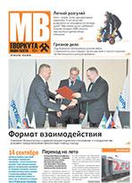 Газета Моя Воркута, от 16.06.2014