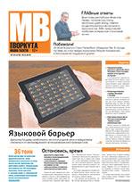 Газета Моя Воркута, от 23.06.2014