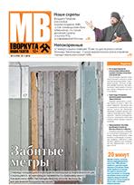 Газета Моя Воркута, от 27.01.2014