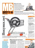 Газета Моя Воркута, от 03.02.2014