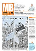 Газета Моя Воркута, от 10.02.2014