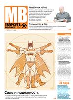 Газета Моя Воркута, от 17.02.2014