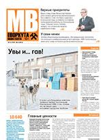 Газета Моя Воркута, от 22.02.2014