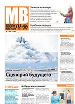 Газета Моя Воркута, от 03.03.2014
