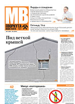 Газета Моя Воркута, от 10.03.2014