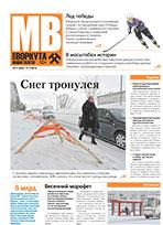 Газета Моя Воркута, от 17.03.2014