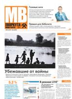 Газета Моя Воркута, от 30.06.2014