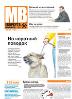 Газета Моя Воркута, от 07.07.2014