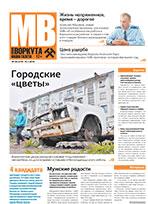 Газета Моя Воркута, от 14.07.2014