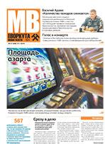 Газета Моя Воркута, от 21.07.2014
