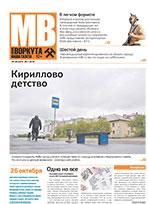 Газета Моя Воркута, от 28.07.2014