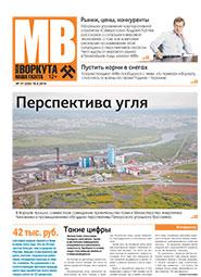 Газета Моя Воркута, от 18.08.2014