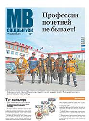 Газета Моя Воркута, от 25.08.2014