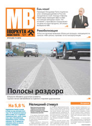 Газета Моя Воркута, от 11.08.2014