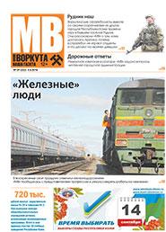 Газета Моя Воркута, от 04.08.2014