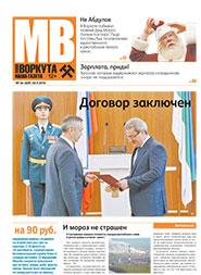 Газета Моя Воркута, от 22.09.2014