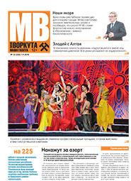 Газета Моя Воркута, от 01.09.2014