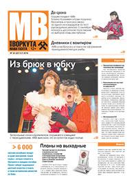 Газета Моя Воркута, от 08.09.2014