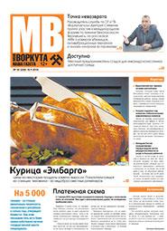 Газета Моя Воркута, от 15.09.2014