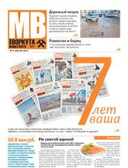 Газета Моя Воркута, от 29.09.2014