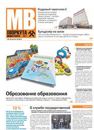 Газета Моя Воркута, от 06.10.2014