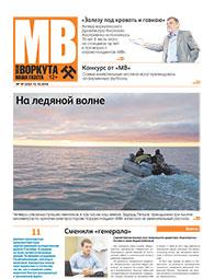 Газета Моя Воркута, от 13.10.2014