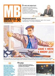 Газета Моя Воркута, от 20.10.2014