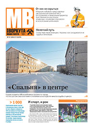 Газета Моя Воркута, от 27.10.2014
