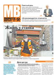 Газета Моя Воркута, от 03.11.2014