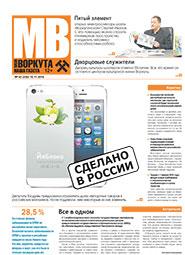 Газета Моя Воркута, от 10.11.2014