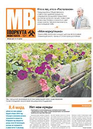 Газета Моя Воркута, от 17.11.2014