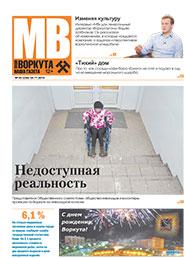 Газета Моя Воркута, от 24.11.2014