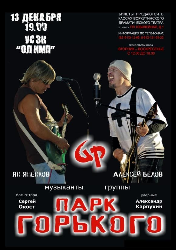 Афиша_ПГ_А4