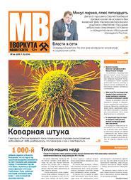 Газета Моя Воркута, от 01.12.2014