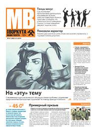 Газета Моя Воркута, от 08.12.2014