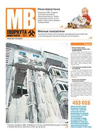 Газета Моя Воркута, от 15.12.2014