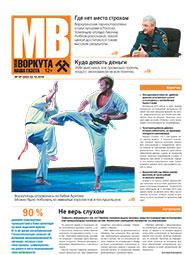 Газета Моя Воркута, от 22.12.2014